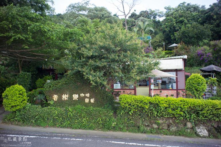 香榭彎咖啡  烏山山道上,來個浪漫過彎  南化區.台南私藏景點